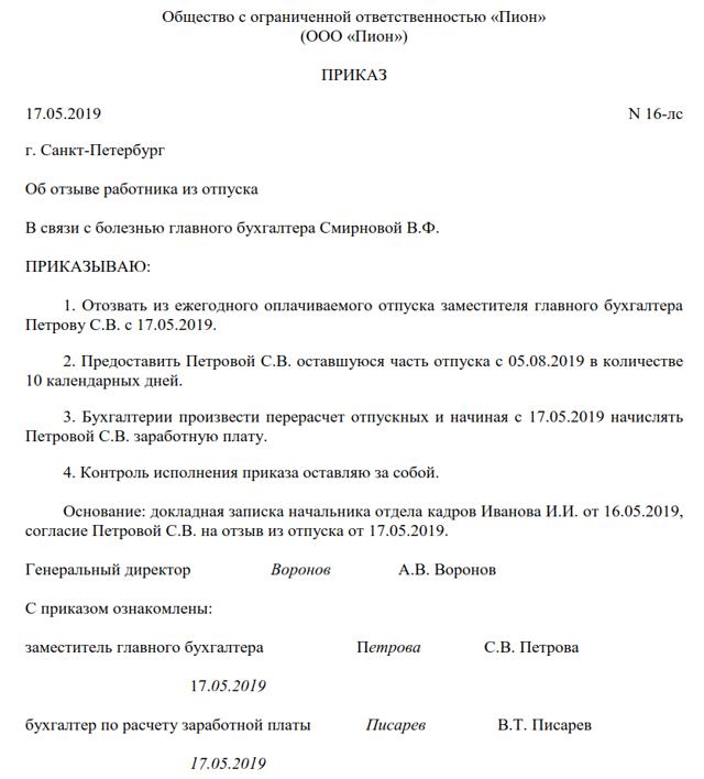 Согласие работника на отзыв из отпуска: образец, примеры