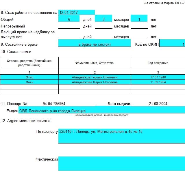 Образец личной карточки работника, Форма Т-2 и пример заполнения