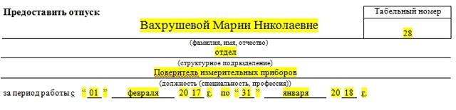 Образец приказа на отпуск генерального директора в 2020 году