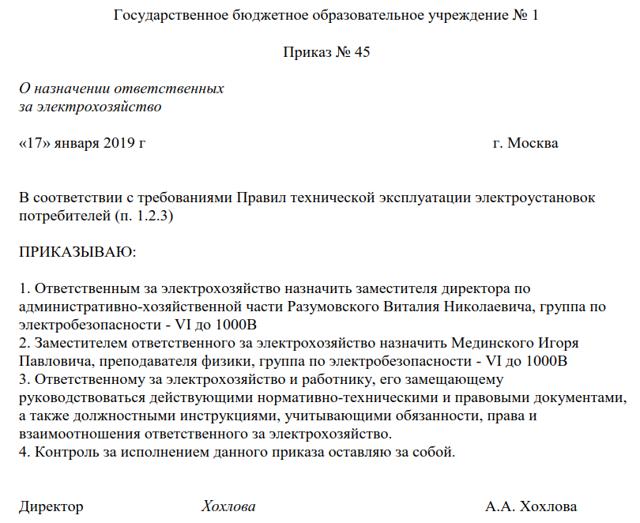 Образец приказа о назначении ответственных лиц, бланк
