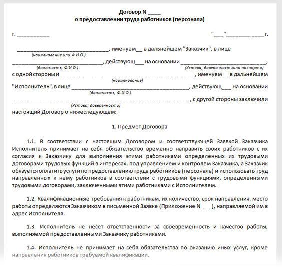 Договор аутстаффинга на предоставление персонала, бланк