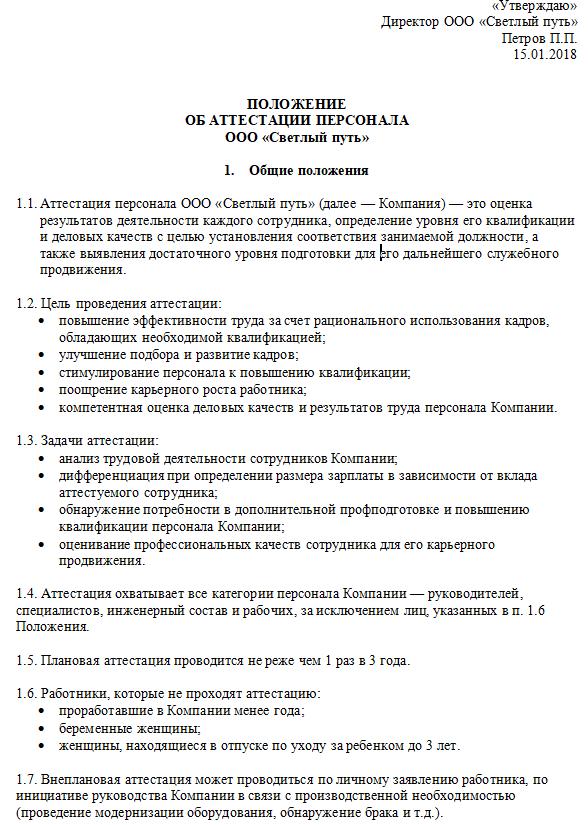 Аттестация работников на соответствие занимаемой должности