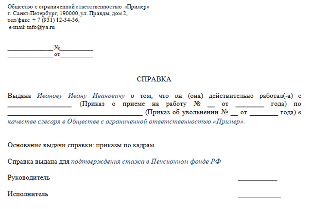 Образец архивной справки, форма 9