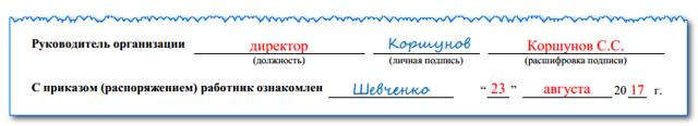 Образец приказа на отпуск без сохранения заработной платы, форма Т6, бланк