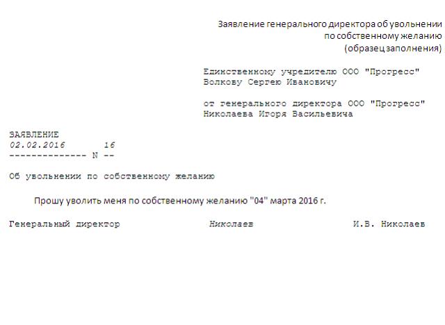 Образец заявления на увольнение генерального директора