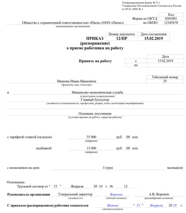 Образец приказа о приеме на работу в 2020 году