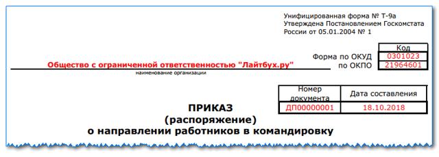 Образец приказа о направлении в командировку, бланк формы Т 9