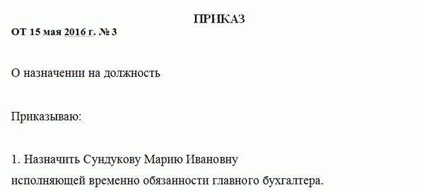 Образец приказа о назначении бухгалтера ООО, бланк