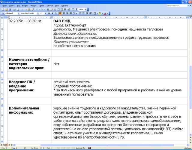 Список компьютерных программ для указания в резюме