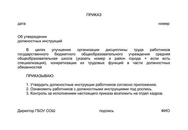 Образец приказа об утверждении должностных инструкций, бланк в 2020 году