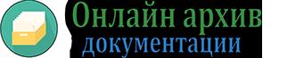 Онлайн архив документации