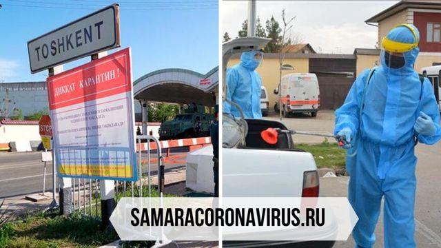 когда откроют границу с узбекистаном в 2020 году из-за коронавируса COVID-19